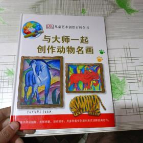 DK儿童艺术创想百科全书:与大师一起创作动物名画