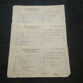 物价文献:1961年浙江金华县罗埠食品厂批销月饼、超油等发票三份