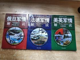 21世纪世界军事强国:美英军情解读、法德军情解读、俄日军情解读  3本合售