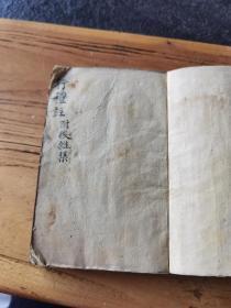 杂抄箴言,少见古人相猫相狗内容,13x10cm50页100面