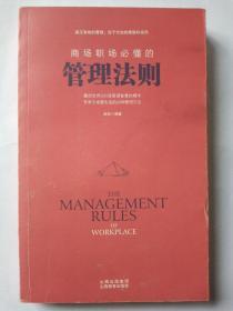 商场职场必懂的管理法则