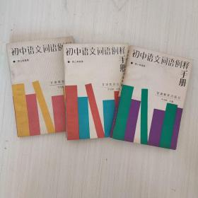 初中语文词语例释手册 (一)(二)(三)三本合售