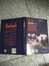 医学混合现实(MR)   原版内页干净
