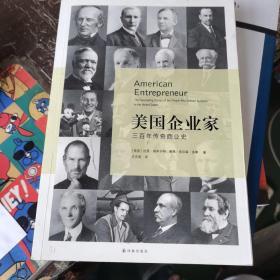 美国企业家:三百年传奇商业史