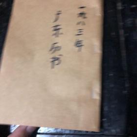 1983年广东农历历书,油印本,宗睦堂