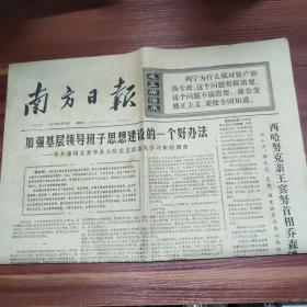 南方日报-第2742号-1975年8月24日-文革报