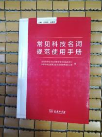 常见科技名词规范使用手册
