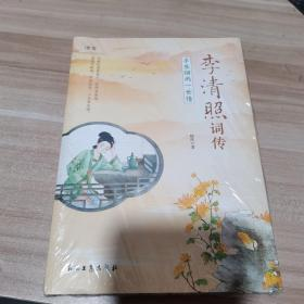李清照词传 半生烟雨一世情(全新 未拆封)