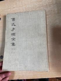 鲁迅手稿全集 日记第三册