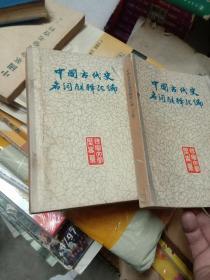 中国古代史名词解释汇编上下