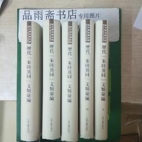 """历代""""朱陆异同""""文类汇编(精装全五册)包邮寄"""