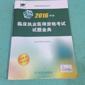 考试达人 临床执业医师资格考试试题金典(2016年修订版)