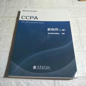 CCPA 薪税师(二级)