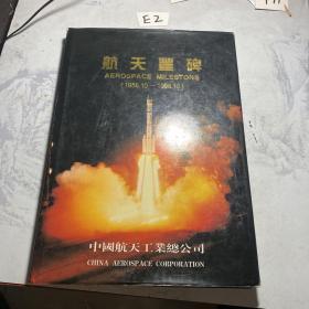 航天丰碑:1956.10-1996.10