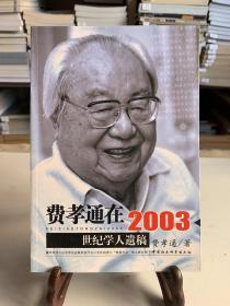 费孝通在2003/世纪学人遗稿(首版一印)