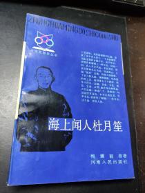中华民国史丛书 海上闻人杜月笙(软精装)