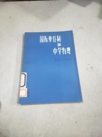 国际单位制和中学物理。