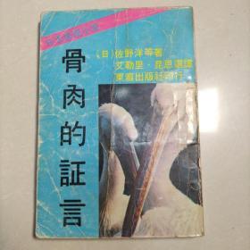 日本推理小说:骨肉的证言(老版内页有点发黄)