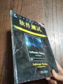 软件测试  原书第二版   原版全新