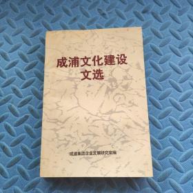 成浦文化建设文选