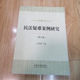 民法疑难案例研究(增订版)一版一印