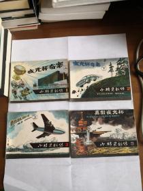 小精灵新传  (全10册,缺4和10 ,共8本合售)