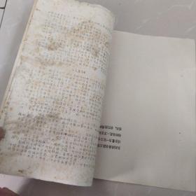 文革,油印,批判材料。〈后面可能有缺页,。。5桶子页10面,16开,