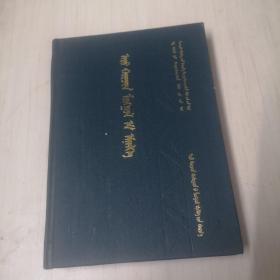 蒙文版:阿鲁科尔沁旗蒙医医院历史书籍(见书影图片)