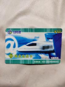 中国铁通商务电话卡