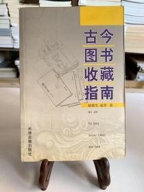 古今图书收藏指南(首版一印)