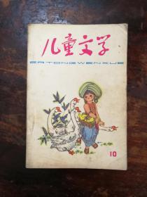 227期刊:儿童文学(1979年10)