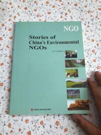 环保非政府组织的中国故事