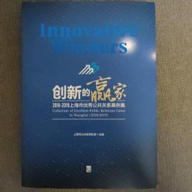 创新的赢家 2018-2019上海市优秀公共关系案例集