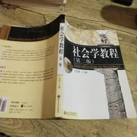 21世纪社会学系列教材:社会学教程(第二版)