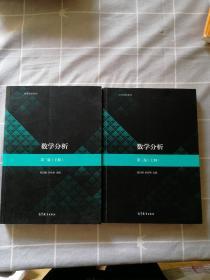 数学分析(第3版)(上下册)正版现货 上册前面有点笔记