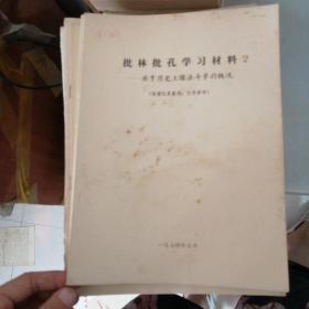 批林批孔学习材料:关于历史上儒法斗争的概况