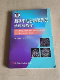 脑卒中后吞咽障碍的诊断与治疗