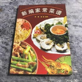 新编家常菜谱