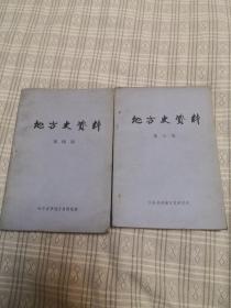 地方史资料(第三辑、第四辑)两本合售
