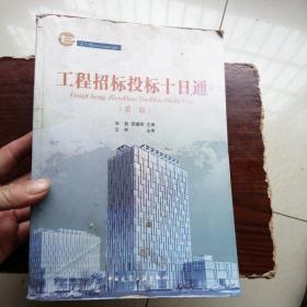 工程招标投标十日通(第3版)
