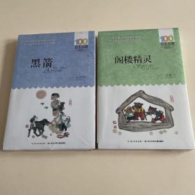 百年百部儿童文学经典:《黑箭》《阁楼精灵》(两册合售)