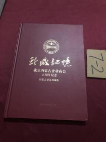 北京内蒙古企业商会五周年纪念