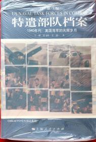 特遣部队档案:1940年代:美国海军的光辉岁月