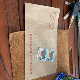 文革信封(带两枚未用邮票)