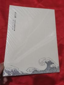 大江东:北京四家篆刻作品集(曾翔、蔡大礼、李强、李晖)  大16开,未开封