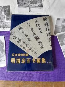 故宫博物院藏明清扇面书画集(4)