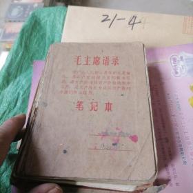 笔记本带毛主席语录记录学习知识的