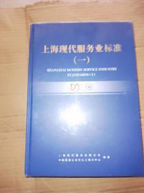 上海现代服务业标准(一)