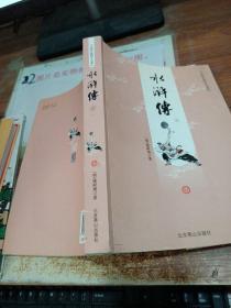 中国古典四大名著 水浒传 下
