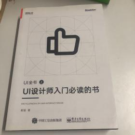 UI全书(上下册)
